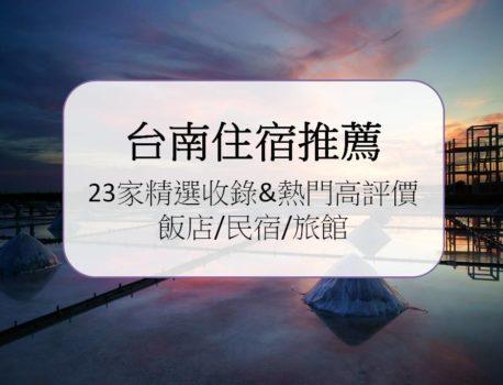 【台南住宿推薦】23家精選收錄&熱門高評價飯店/民宿/旅館