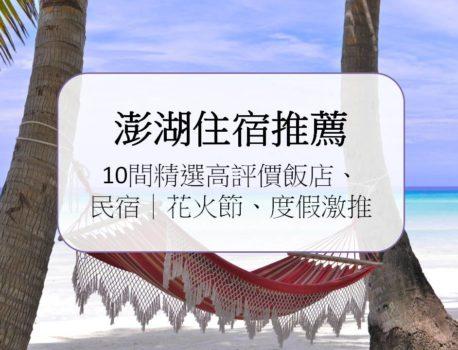 【澎湖住宿推薦】10間精選高評價飯店、民宿|花火節、度假激推