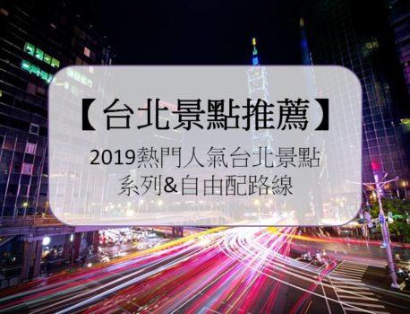 【台北旅遊景點推薦】2019熱門人氣台北景點系列&自由配路線