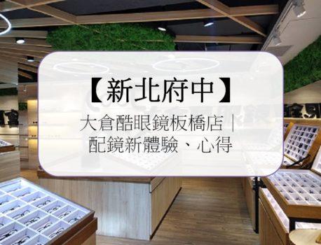 【新北府中】大倉酷眼鏡板橋店|配鏡新體驗、心得