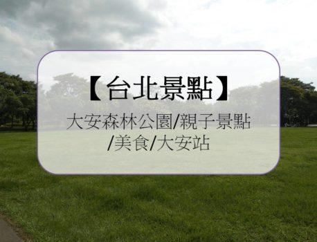 【台北景點】大安森林公園/親子景點/美食東門&大安站