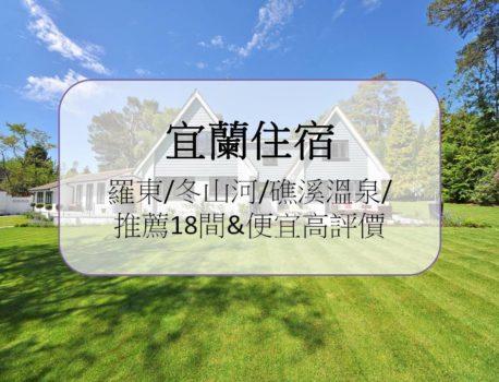 【宜蘭住宿】羅東/冬山河/礁溪溫泉/推薦18間&便宜高評價
