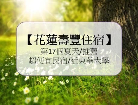 【花蓮壽豐住宿】第17個夏天/推薦超便宜民宿/近東華大學