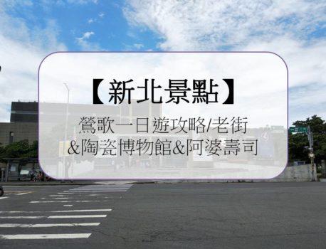 【新北景點】鶯歌一日遊攻略/老街&陶瓷博物館&阿婆壽司