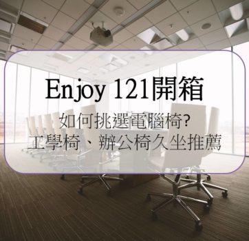 【Enjoy121開箱】心得分享&如何挑選電腦椅?工學椅、辦公椅久坐推薦