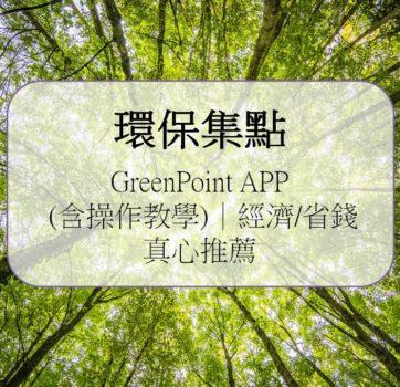 環保集點 GreenPoint APP (含操作教學)|經濟/省錢真心推薦