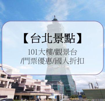 【台北景點】101大樓/觀景台/門票優惠/國人折扣/2019