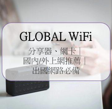 GLOBAL WiFi分享器、網卡|國內/外上網推薦|出國網路必備