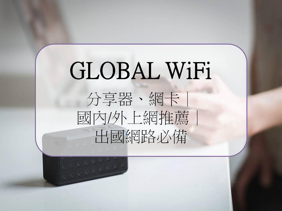 網卡、WiFi分享器推薦