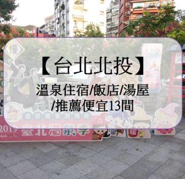 【台北北投】溫泉住宿/飯店/湯屋/推薦便宜13間&北投溫泉博物館