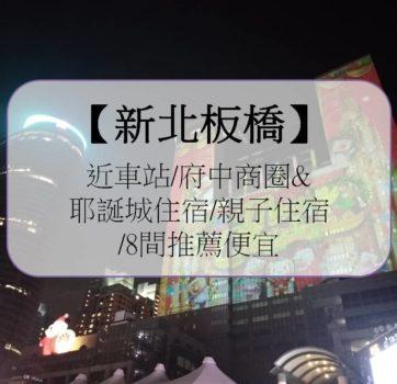 【新北板橋】近車站/府中商圈&耶誕城住宿/親子住宿/8間推薦便宜