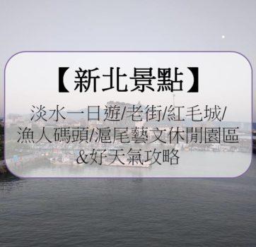 【新北景點】淡水一日遊攻略行程/淡水捷運站美食,一次征服