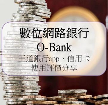 數位網路銀行O-Bank/王道銀行app、信用卡/使用評價分享