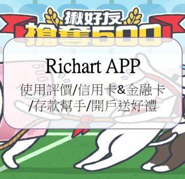Richart APP使用評價/信用卡&金融卡/存款幫手/開戶送好禮