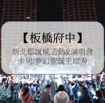 【板橋府中】新北耶誕城活動&演唱會卡司/夢幻聖誕主燈秀