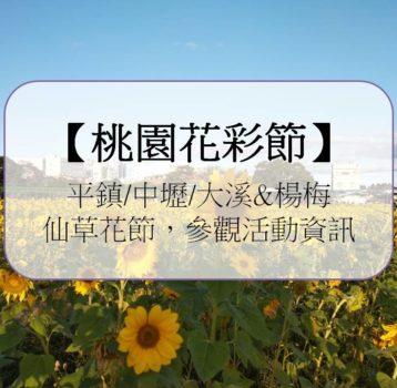 【2020桃園花彩節】平鎮/中壢/大溪&楊梅仙草花節,參觀活動資訊