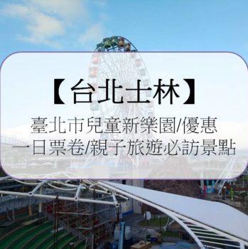 【台北士林】臺北市兒童新樂園/優惠一日票卷/親子旅遊必訪景點